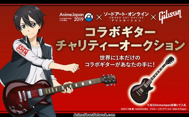 AnimeJapan 2019 Prepares to Rock with Sword Art Online Guitar