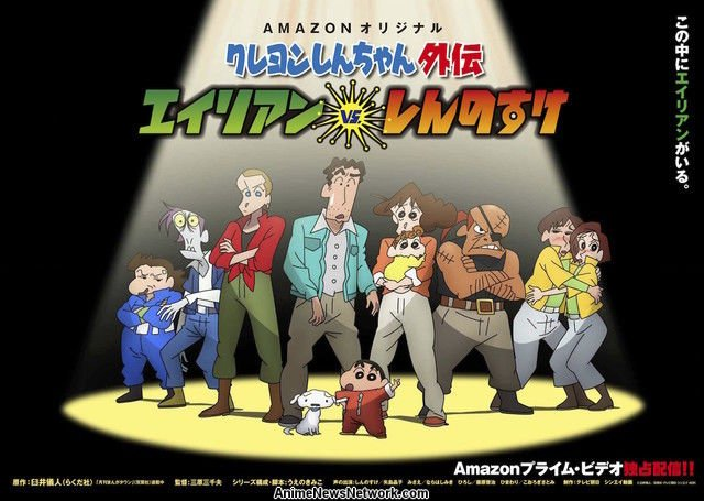 Amazon to Stream New Crayon Shin-chan Spinoff Anime Series
