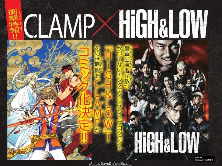 CLAMP Draws Manga Adaptation For Live-Action HiGH&LOW