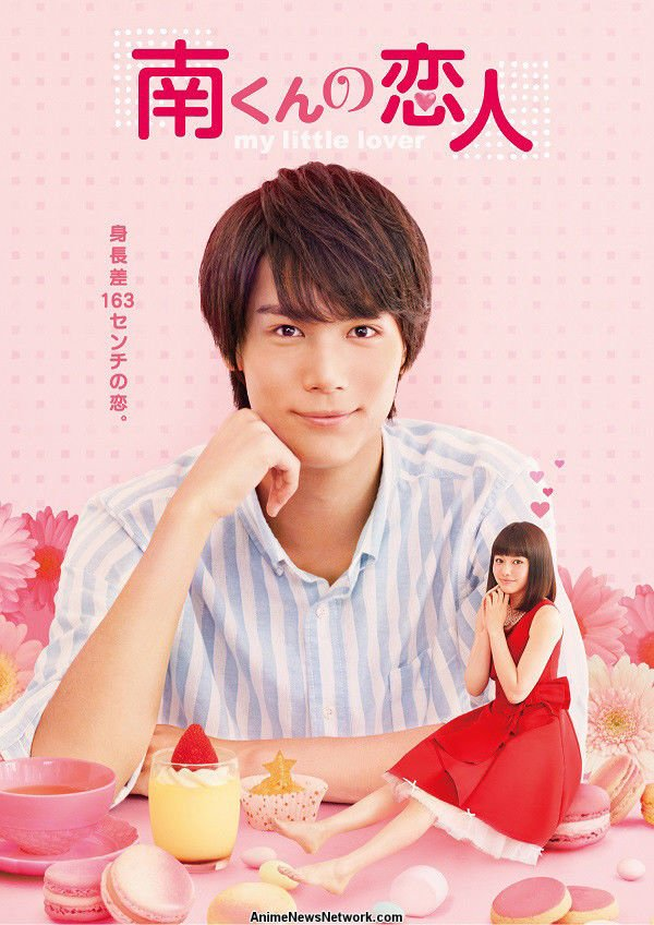 Live Action Television Adaptation Of Shungiku Uchidas Minami Kun No Koibito Minamis Sweetheart Manga Revealed A New Visual Showing Lead Actors